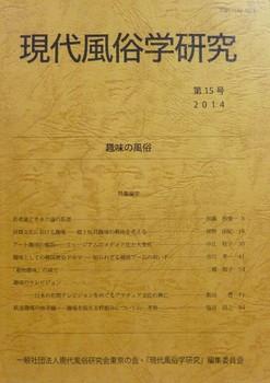 現代風俗研究15号.jpg
