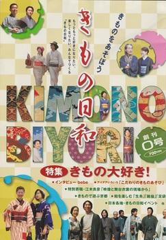 きもの日和(2004) (2).jpg