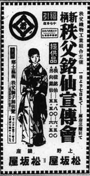 秩父銘仙広告1(1933) (2).jpg